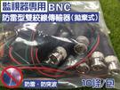 高雄監視器 絞線傳輸器 Cable線網路線BNC 適攝影機DVR CVI TVI AHD(10條) 防雷型雙絞線傳輸器(拋棄式)