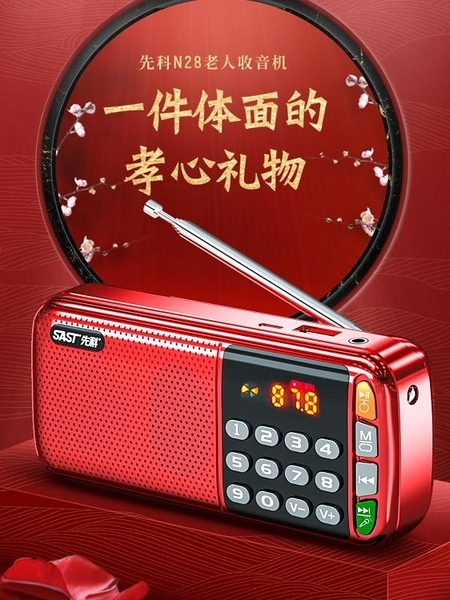 收音機 老人老年人便攜式播放器充電廣播隨身聽小半導體音樂聽歌小型