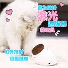 小米有品 貴為壁掛雷射逗貓器貓玩具 雷射逗貓棒 貓玩具 自動感應 貓咪運動