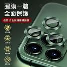 Baseus倍思 蘋果iPhone11合金保護圈鏡頭膜 鏡頭貼 鏡頭保護框