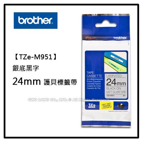 BROTHER TZe系列 TZe-M951 銀底黑字 24mm護貝標籤機色帶