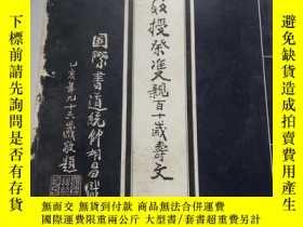 二手書博民逛書店罕見張天一教授祭雙親百十歲壽文。Y212829