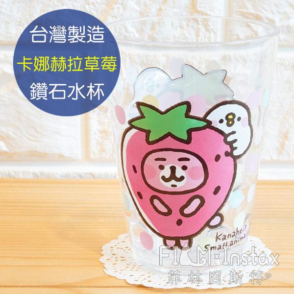 菲林因斯特《 卡娜赫拉 草莓 鑽石水杯 》 台灣製造 Kanahei 兔兔 P助 杯子