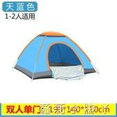 帳篷戶外2人3-4人全自動露營野營加厚防雨家庭套裝 igo全館免運