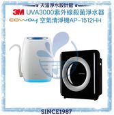 【3MxCoway】紫外線殺菌淨水系統UVA3000【檯上型含安裝】+ 環禦型空氣清淨機AP-1512HH【14-18坪】