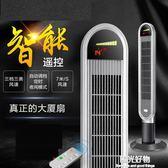 空氣循環扇電風扇搖頭遙控塔扇液顯靜音落地扇循環換氣 igo陽光好物