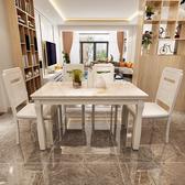餐桌椅組合大理石1.3米現代簡約家用4人6人飯桌子小戶型輕奢實木餐桌 交換禮物DF