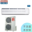 【禾聯冷氣】16kw 約20-25坪 變頻冷專分離式冷氣《HI/HO-C168》3級能源 壓縮機10年保固