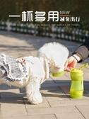 狗狗喝水器外出水杯水壺飲水器便攜戶外喂水器水糧杯泰迪寵物用品  極有家