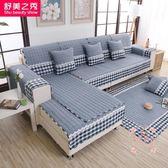 沙發罩 四季布藝墊通用歐式組合全蓋防滑沙發套巾定制