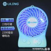 小風扇 立冷迷你小風扇 移動便攜鋰電池充電風扇 帶夜光燈大風力usb插口  晶彩生活