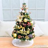 港恒套餐60cm聖誕樹 商場桌面diy小聖誕樹裝飾套餐擺件聖誕裝飾品WD 時尚芭莎