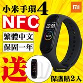 送保護貼 小米手環4 NFC版 台灣出貨 原廠公司貨 含稅附發票 彩色螢幕/防水/鬧鐘/來電/訊息提醒