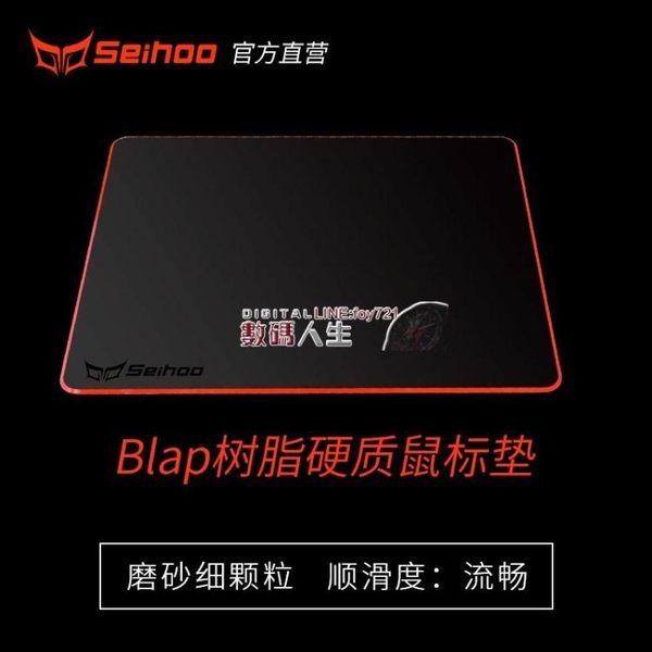 滑鼠墊 Seihoo磨砂樹脂面硬質滑鼠墊硬墊塑料游戲吃雞專業電競電腦辦公個性創意滑鼠墊 數碼人生