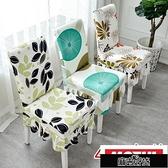 椅子套罩通用彈力酒店餐椅套凳子套連身簡約歐式布藝家用餐桌椅套KLBH30174【新年盛惠】