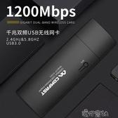 【1300M電競網卡】COMFAST千兆5G雙頻usb3.0遊戲無線網卡 免運快出