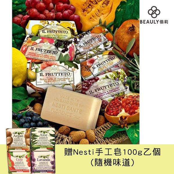 NESTI DANTE 那是堤 義大利手工皂 天然鮮果系列 250g 買大送小《BEAULY倍莉》