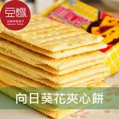 【豆嫂】菲律賓零食 向日葵 三明治夾心餅(多口味)