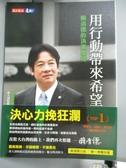 【書寶 書T1 /社會_KQT 】用行動帶來希望:賴清德的決策風格_ 郭瓊俐