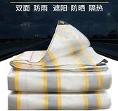 貨車篷布超輕帆布防水防曬加厚油布遮陽遮雨戶外防雨布耐磨 【快速出貨】