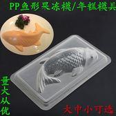 塑料pp魚形模年糕鯉魚模具創意塑料點心模具