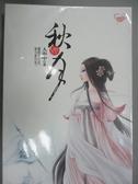 【書寶二手書T7/言情小說_ZCQ】秋月_人海中