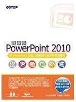 二手書博民逛書店《跟我學PowerPoint 2010(附贈全書影音教學光碟及範