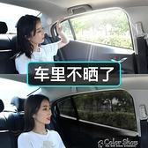 汽車用遮陽簾車窗磁吸式防曬隔熱板神器前玻璃擋光自動伸縮遮光布 快速出貨