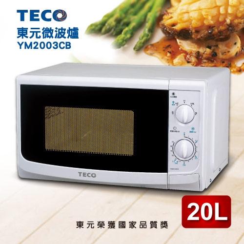 【南紡購物中心】【TECO東元】20公升轉盤微波爐 YM2003CB