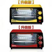 烤箱 迷你小型電烤箱12L家用烘焙 升級雙層設計 數碼人生igo