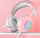 頭戴式耳機 耳機頭戴式游戲耳麥吃雞聽聲辨位電競耳機帶麥克風專業有線【快速出貨八折鉅惠】