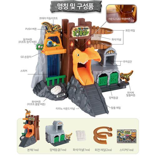 促銷優惠 TAYO恐龍島遊戲組