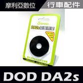 DOD DA2S 吸盤救星 適用 行車記錄器 及 GPS DOD MIO PAPAGO GARMIN
