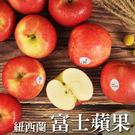【免運】紐西蘭富士蘋果20顆禮盒裝*1盒(約220g/顆)
