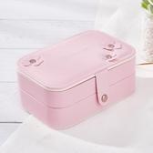 便攜首飾收納盒耳釘公主歐式韓國手飾品首飾盒女小號簡約飾品盒