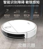 掃地機器人家用全自動智慧超薄靜音回充吸塵器掃地拖地一體機擦地QM『艾麗花園』