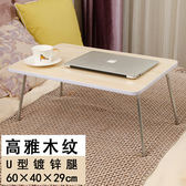 筆電卓-筆記本電腦桌床上用可折疊懶人款TW免運直出 交換禮物
