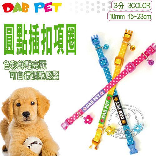 【培菓平價寵物網】《DAB PET》3分 圓點插扣項圈 (3款顏色)