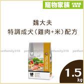 寵物家族- 魏大夫-特調成犬(雞肉+米)配方1.5kg