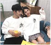情侶衛衣同色繫情侶裝秋裝套裝新款加絨加厚韓版冬季不一樣的情侶衛衣  朵拉朵衣櫥