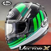 [中壢安信]日本 Arai VECTOR-X 彩繪 GUARD 綠 全罩 安全帽 內襯全可拆 快拆耳蓋 全新通風系統