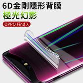 6D極光背膜 OPPO Find X 水凝膜 保護膜 手機貼紙 超薄 隱形 背貼 彩膜 軟膜 6.42吋 保護貼
