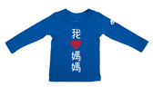 GOOMI【我愛媽媽】長袖T恤 男女童適穿1~6歲