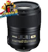 【24期0利率】平輸貨 NIKON AF-S Micro 60mm f2.8G 保固一年 W f/2.8 G