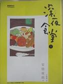 【書寶二手書T2/漫畫書_CH3】深夜食堂7_安倍夜郎
