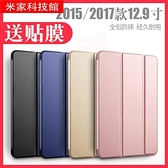 iPad保護套 蘋果ipad pro12.9保護套平板電腦a1584第一代1二代2三代3大屏2017款2021大號a1670英寸2015 米家