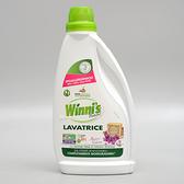 義大利【Winni's】超濃縮洗衣精(阿勒坡&馬鞭草)1150ml保存期限:2023.01.08