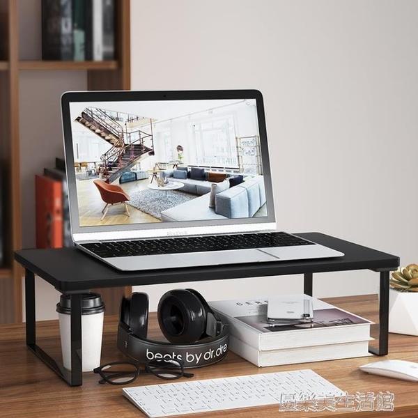 筆記本電腦支架顯示器增高架辦公桌面懸空木質收納台式抬高托架子