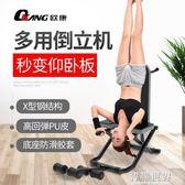 倒立機 歐康倒立機多功能家用健身器材仰臥板啞鈴凳室內仰臥起坐健身器械  ATF 智聯