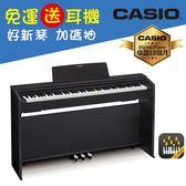 CASIO原廠直營門市 Privia數位鋼琴PX-870BK黑色(含耳機)